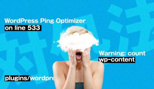 プラグインWordPress Ping OptimizerがWarning: count ():のエラーを出した時の対処法