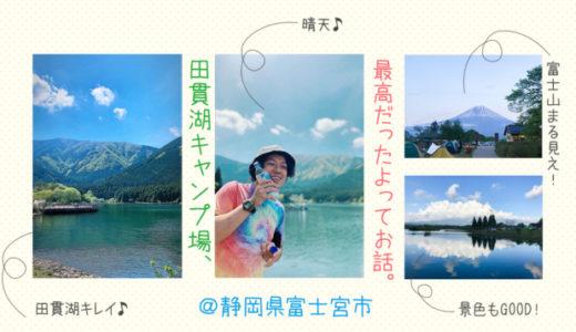 田貫湖キャンプ場が最高な理由!富士山に温泉に釣りにと大自然を遊び尽くせ!