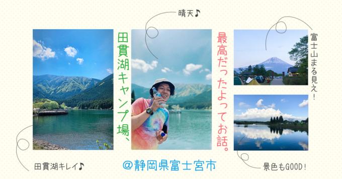 田貫湖キャンプ場は超おすすめ!富士山&温泉&釣りなど大自然を満喫!のアイキャッチ画像