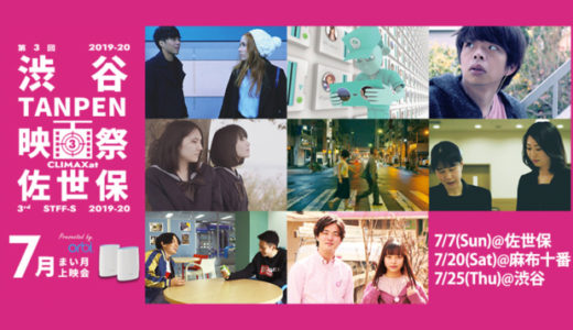 入場無料!「渋谷TANPEN映画祭CLIMAXat佐世保」毎月上映会7月まとめ