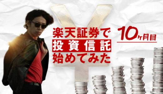 投資信託初心者が楽天証券の100円積立を続けた結果【10ヶ月目】