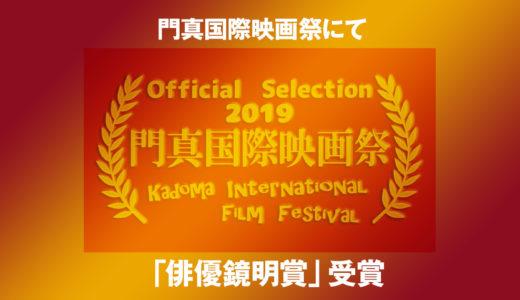 門真国際映画祭2019にて「俳優鏡明賞」なるものをいただきました