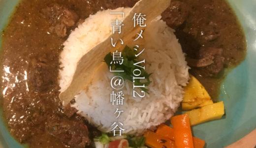 【俺メシVol.12】幡ヶ谷でランチするなら重ね煮カレー「青い鳥」で決まり!