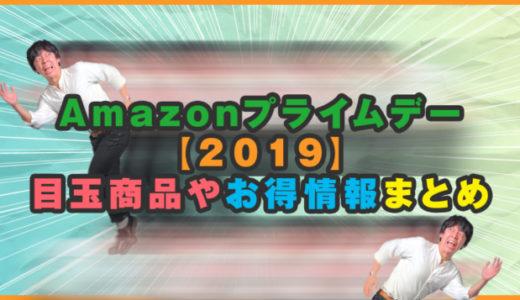 Amazonプライムデー2019とは?いつ開催?目玉商品もまとめてご紹介!