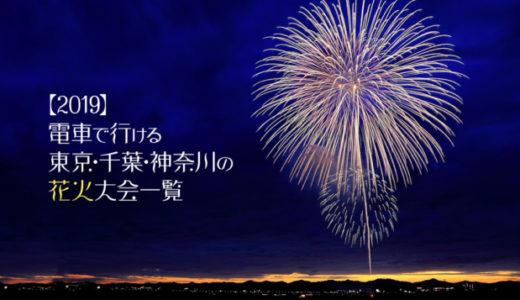 【2019】都内から電車で行ける!東京・千葉・神奈川の花火大会一覧【7月・8月・9月】