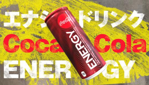 コカ・コーラエナジー飲んでみた!味・値段・成分・感想まるハダカ!