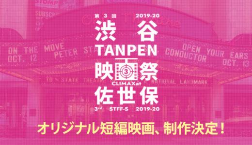 「第3回渋谷TANPEN映画祭CLIMAXat佐世保」オリジナル短編映画を製作!