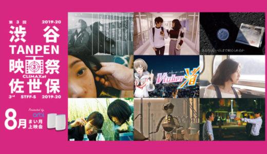 入場無料!「渋谷TANPEN映画祭CLIMAXat佐世保」毎月上映会8月まとめ
