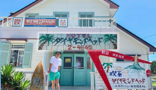 ドラマ「ビーチボーイズ」の民宿を再現した喫茶ダイヤモンドヘッドに行ってきた!