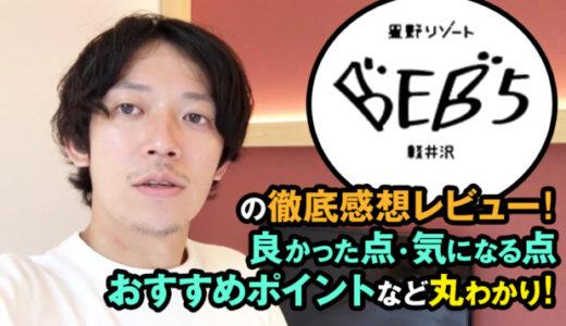 「星野リゾート BEB5 軽井沢」に泊まった感想!良い点・気になる点を正直にお伝え!