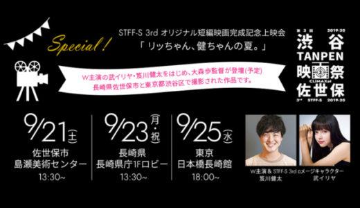 STFF-S 3rd オリジナル短編映画『リッちゃん、健ちゃんの夏。』完成記念上映会開催!