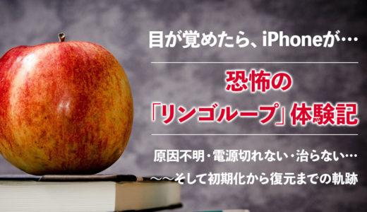 突然iPhone7がリンゴループに…原因不明から初期化、そして復元までの体験記