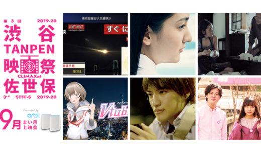 秋も短編映画♪「渋谷TANPEN映画祭CLIMAXat佐世保」毎月上映会9月まとめ