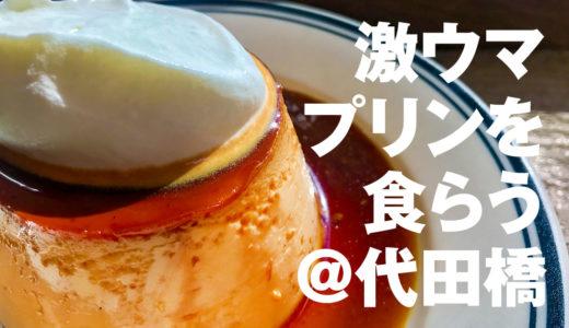 【俺メシVol.13】インスタでも話題!代田橋・バターマスターのプリン&フィナンシェ