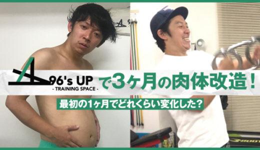 【学芸大学】パーソナルジム・96's UPで肉体改造!1ヶ月目の筋トレ効果は?