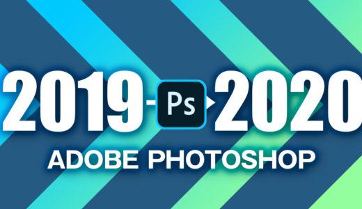 【保存版】「Photoshop 2020」の新機能を簡単にご紹介!2019との違いはコレだ!