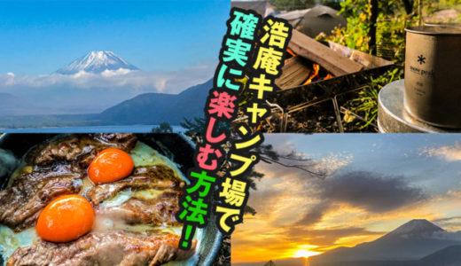浩庵キャンプ場で確実に楽しむ方法7選!ゆるキャン△の聖地・本栖湖で富士山を見ながらキャンプ
