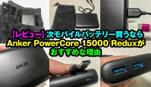 Anker PowerCore 15000 Reduxがおすすめな理由7つ【レビュー】
