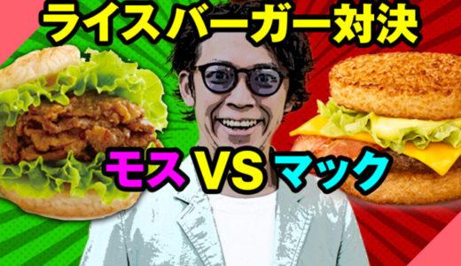【対決】マックのごはんバーガーVSモスのライスバーガー、味や値段で比較してみた