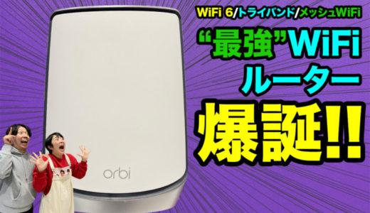 最強WiFiルーター「Orbi WiFi 6」爆誕!メッシュWiFi・トライバンドも搭載