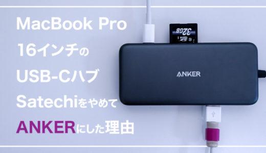 MacBook Pro16インチのUSB-Cハブ→satechiをやめてANKERケーブル型にした理由