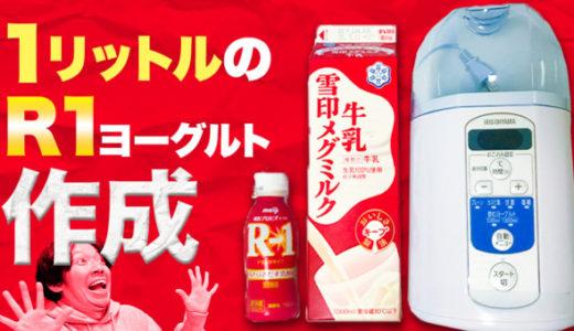 【保存版】ヨーグルトメーカーでR1を大量生産!コレがおすすめの作り方・レシピだ!