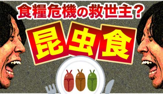 昆虫食『バグズファーム』は食糧危機の救世主?美味しいの?危険性は?
