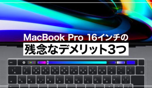 【必見】MacBook Pro 16インチ(第9世代)の残念なデメリット3つ