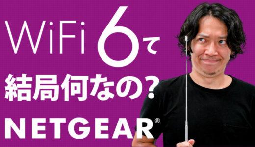 WiFi 6とは結局何?速度はどうなる?メリットは?iPhoneも対応?おすすめのWiFiルーターは?