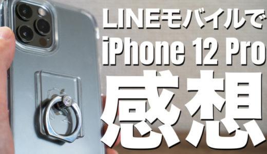 LINEモバイルでiPhone 12 Proを使ってみた感想