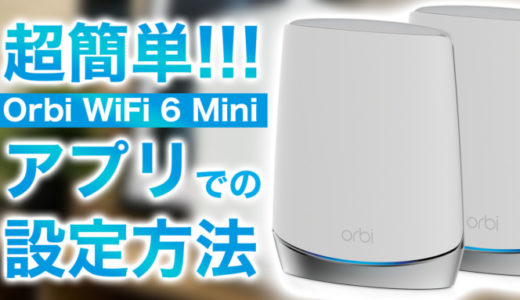 【保存版】Orbi WiFi 6 Miniのアプリを使ったWiFi接続設定方法