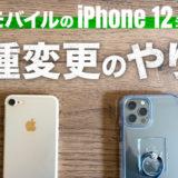 LINEモバイルでiPhone 12 Proに機種変更