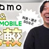 【安すぎ】ahamoとLINEモバイルを比較してみた