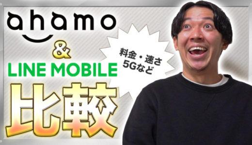 【安すぎ】ahamoとLINEMO(前LINEモバイル)を比較