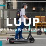 LUUPを利用した感想とおすすめのルート