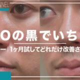 DUO(デュオ)の黒で1ヶ月、いちご鼻は改善された?