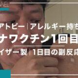 ファイザー製のコロナワクチン接種|1回目レポ
