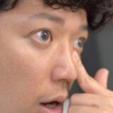 【検証】DUOの黒はアトピー性皮膚炎・敏感肌の私でも使って大丈夫なのか?